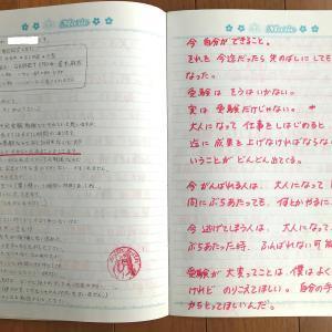 「新たな日常」でもとりくめる班ノート