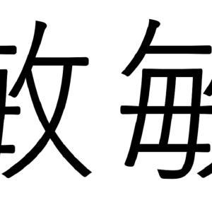 名前の漢字…「鉄矢」と「鉄也」、「敏」と「敏」
