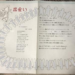 「あなたのクラス」というひとの集まり、「日本に住む人」というひとの集まり、それらは「集団」「徒党」「群れ」のどれですか?