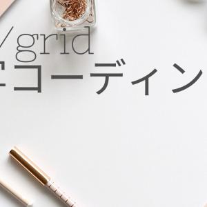 【プログラミング独学】cssの「grid」を使って模写コーディング①。
