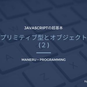 JavaScriptの超基本。プリミティブ型とオブジェクト(2)