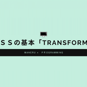 CSSの基本 / 「transform」の使い方