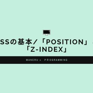 CSSの基本 / 「position」と「z-index」について