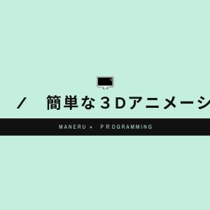 CSS / 簡単なアニメーション