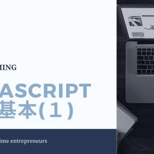 これだけは知っといて「JavaScriptの超基本(1)」