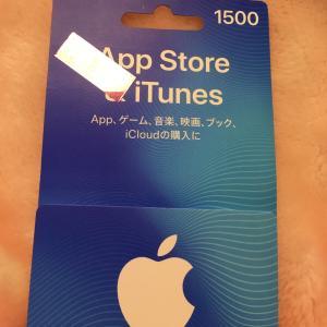 iTunesカードを購入