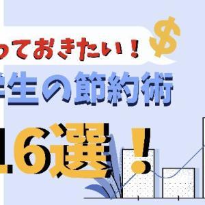 【必見】大学生に必要な節約術16選!