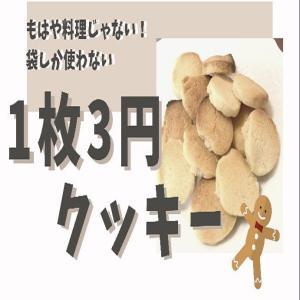 1枚3円!材料3つで作るクッキーの簡単レシピ