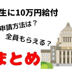 【学生対象】10万円の給付。気になる対象者や申請方法まとめ