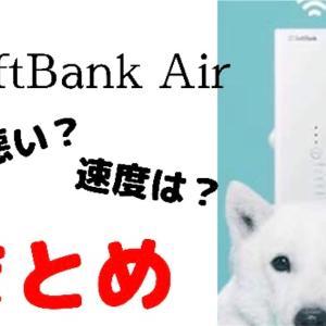【徹底調査】SoftBank Airって実際どうなの?遅い?料金は?評判や実際1年間使ってみた感想