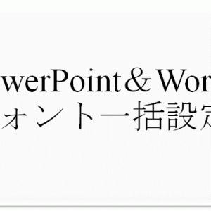 フォントの種類を一括設定(パワーポイント; PowerPoint, ワード;Word)