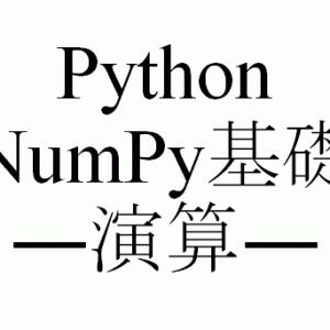 【Python】NumPy基礎編(演算: ベクトル・行列)