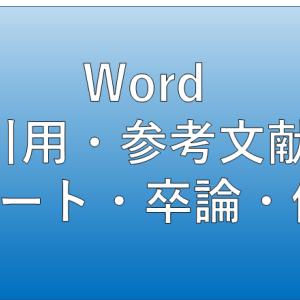 【卒論・修論】引用・参考文献の管理法ーWordの利用ー