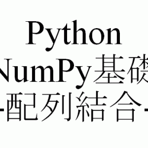 【Python】NumPy基礎編(配列:結合)