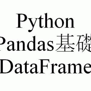 【Pandas】Python Pandas基礎編(DataFrame作成・選択)