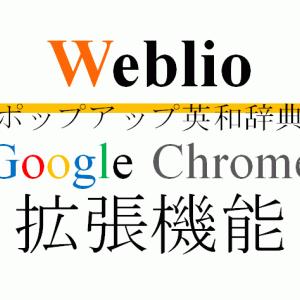 【English】Weblio拡張機能でWebでの英単語検索がラクラクに!機能追加方法と使い方