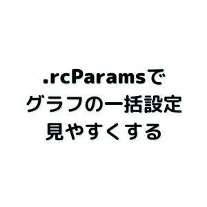 【Matplotlib】.rcParamsでグラフの一括設定&見やすくする