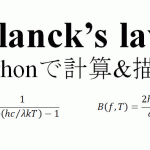 【Science】黒体放射の式Planckの法則(Planck's law)をPythonで計算&描写