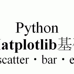 【Matlotlib】Python Matplotlib基礎のキ(plot・scatter・bar・errorbar)