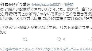 『月収○○万円達成』の種明かし。