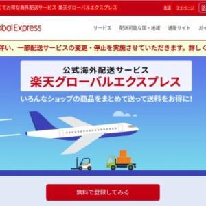 道草日記:楽天グローバルエクスプレス 国外への発送が停止に