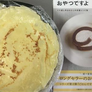 おうち時間レシピ② フライパンで上手に焼けるクレープ。