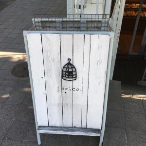 夙川の可愛いパン屋---torico.---