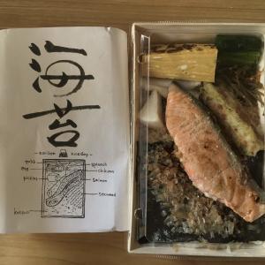 おうち時間テイクアウト集 ③朱藏の海苔弁(神戸)