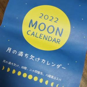中秋の名月とDAISOのカレンダー