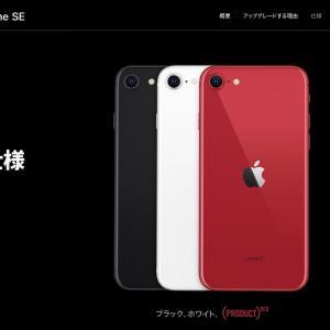 ヨドバシドットコムをキャンセルして、apple storeでiPhone SE2を注文し直しました
