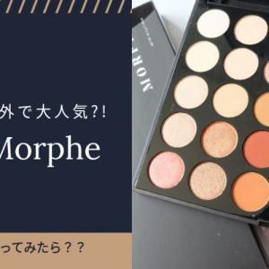 プロに人気の海外コスメ★MORPHEを使ってみた!
