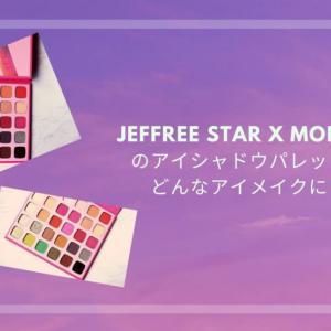 Jeffree star x Morphe のアイシャドウパレットでメイクしてみた!