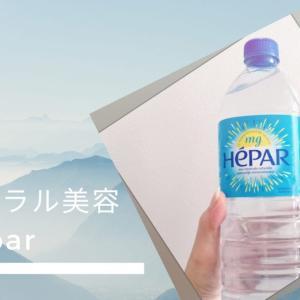 HéPAR エパー・ミネラル超リッチウォーターでミネラル美容