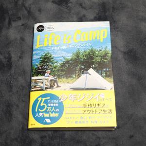 キャンプ書籍【Life is Camp winpy-jijiiのキャンプスタイル】