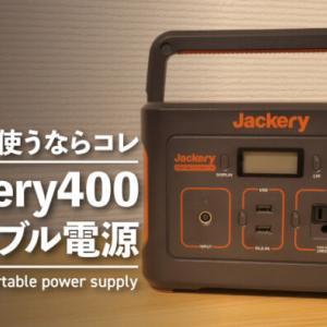 【Jackery400レビュー】冬キャンプ・車中泊の電気毛布使用ならコレ!