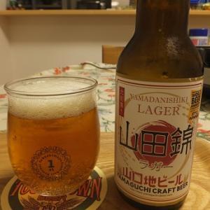 山口地ビールの山田錦ラガー