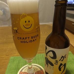 六甲ビールの「いきがり生」
