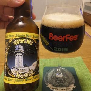 明石ビールの「悠久の刻」