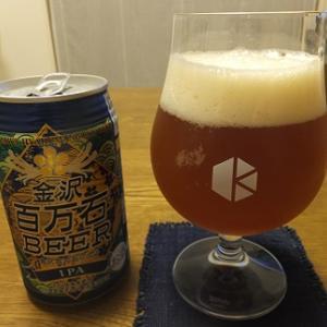 金沢百万石ビールのIPA
