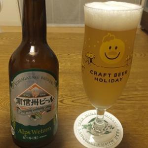 南信州ビール(長野県)のアルプスヴァイツェン