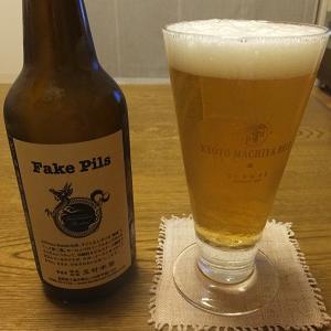 志賀高原ビールのフェイクピルス