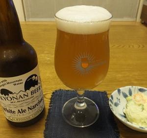 鋸南麦酒(千葉県)のホワイトエールナルシス