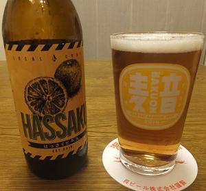 広島北ビールのはっさくビール