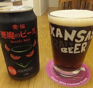 黄桜京都麦酒の「悪魔のビール」アメリカンブラックエール