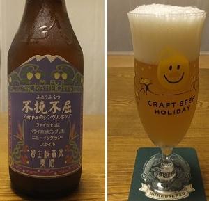 富士桜高原麦酒の「不撓不屈-Zappa-」