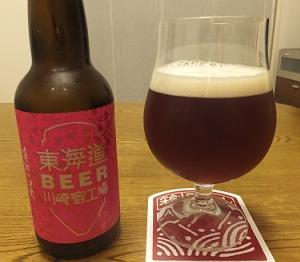 東海道BEER川崎宿工場(神奈川県)の「薄紅の口実」