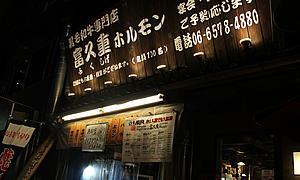 【犬と今は入れないけど、、の焼肉屋】富久重ホルモン 大阪店 大阪市西区新町