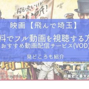 映画【翔んで埼玉】を無料でフル動画を視聴する方法とおすすめ動画配信サービス(VOD)