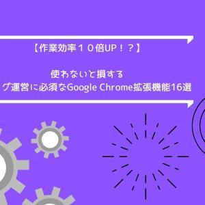 ブログ運営に必須なGoogle Chrome拡張機能16選【作業効率10倍UP!?】