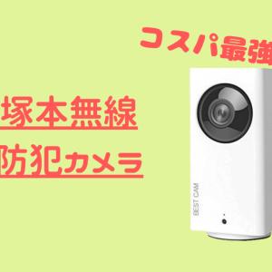 コスパ最強! 塚本無線の防犯カメラを購入してみた
